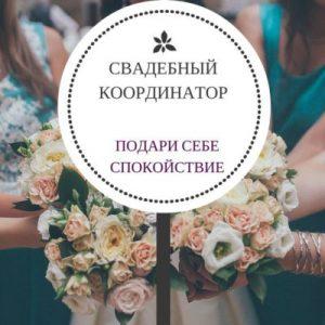 свадебный координатор в Краснодаре