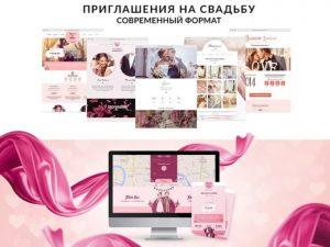 приглашения на свадьбу веб сайт